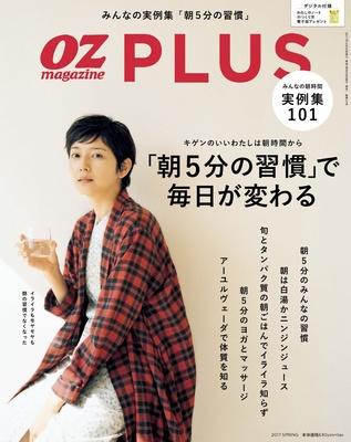 OZmagazine PLUS 2017年5月号