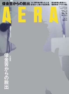 AERA 04月03日号