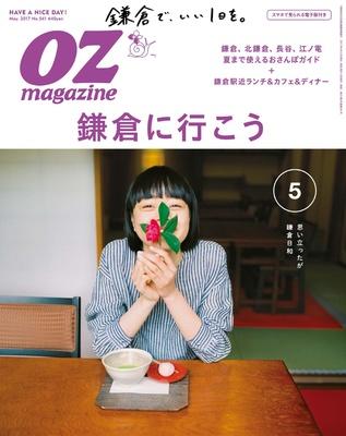 OZmagazine 2017年5月号
