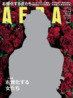AERA 05月01-08日号