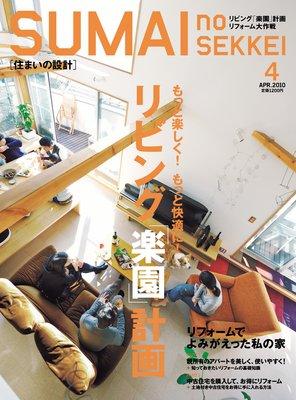 住まいの設計 2010年4月号