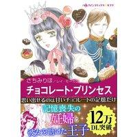 チョコレート・プリンセス 愛を貫くプリンス I