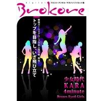 ブロコリマガジン(Brokore magazine)パイロット号