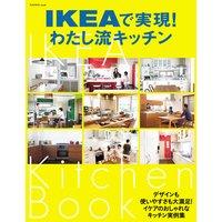 IKEAで実現!わたし流キッチン