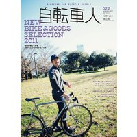 自転車人 2011冬号 No.022