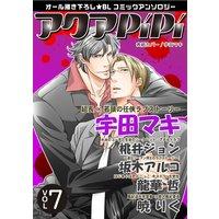 アクアPiPi vol.7 組長×若頭、ほか