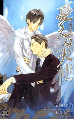 憂える天使−アンジェロ−【特別版】