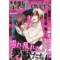 禁断Lovers Vol.002