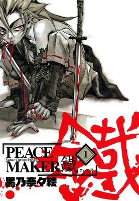PEACE MAKER 鐵