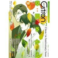 〜恋愛男子ボーイズラブコミックアンソロジー〜Citron VOL.7