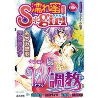 濡れ蜜S*girl Vol.006〜嵐の夜に…W調教〜
