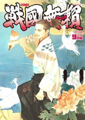 コミック戦国無頼 2010年9月号−1