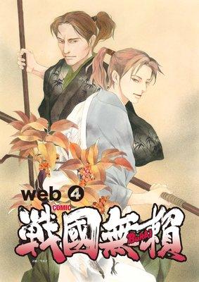 コミック戦国無頼web.4