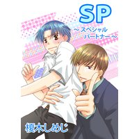 SP〜スペシャルパートナー〜