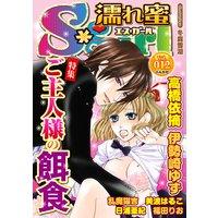 濡れ蜜S*girl Vol.012 ご主人様の餌食