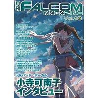 月刊ファルコムマガジン vol.10