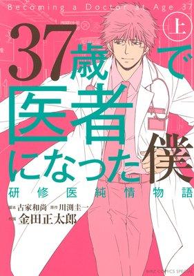 37歳で医者になった僕 研修医純情物語