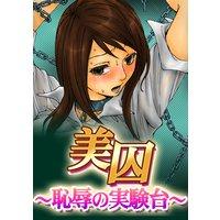 美囚〜恥辱の実験台〜【フルカラー】