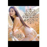 Labyrinth 〜迷宮〜 滝川綾