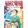 『心を育てる』感動コミック VOL.7 「夢に向かって」植松努物語 植松電機1