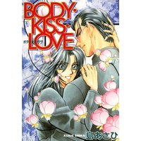 BODY・KISS・LOVE