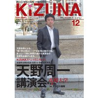 KIZUNA2012年12月号