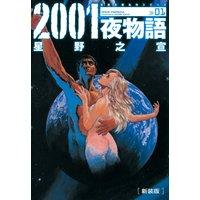 2001夜物語