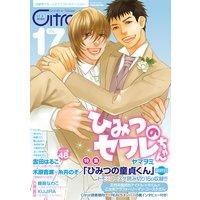 〜恋愛男子ボーイズラブコミックアンソロジー〜Citron VOL.17