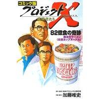 プロジェクトX 挑戦者たち 82億食の奇跡 魔法のラーメン<日清カップヌードル>
