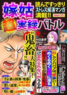 "嫁姑超実録バトルVol.11""鬼畜""大特集!"