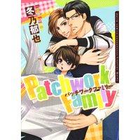 Patchwork Family【おまけ漫画付きパピレス限定版】