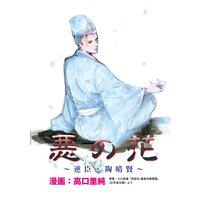 悪の花〜逆臣・陶晴賢〜