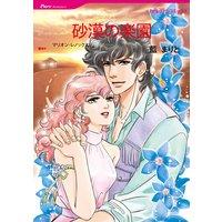 【ハーレクインコミック】異国で芽生えるロマンスセレクトセット vol.2