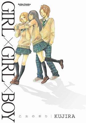 GIRL×GIRL×BOY 乙女の祈り
