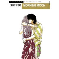 東城和実選集(3) MORNING MOON