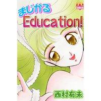 まじかる Education!