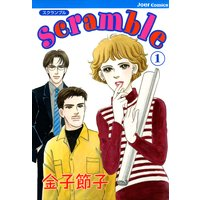 scramble−スクランブル−