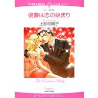 【ハーレクインコミック】スキャンダラスでピュアな恋セレクトセット vol.1