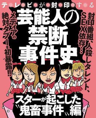 """芸能人の禁断事件史〜スターが起こした""""鬼畜事件""""編〜"""
