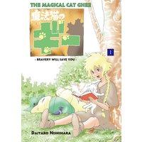 THE MAGICAL CAT GHEE(魔法猫のギー)[英語版]
