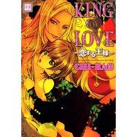 KING OF LOVE −恋する王様−
