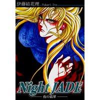 Night JADE −夜の翡翠−