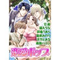恋愛ポップ vol.P5−2