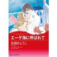 【ハーレクインコミック】ギリシャ・エーゲ海が舞台セット vol.2