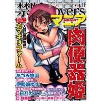 禁断Loversマニア Vol.011 ●便器姫