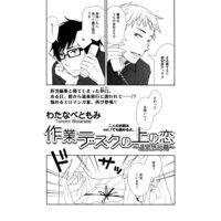 作業デスクの上の恋〜温泉旅行篇〜