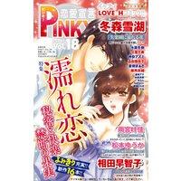 恋愛宣言PINKY vol.18