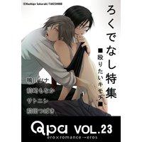 Qpa Vol.23 ろくでなし〜殴りたいキモチ