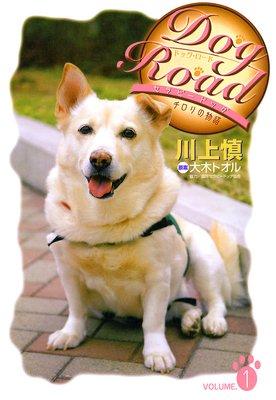 Dog Road セラピードッグ・チロリの物語