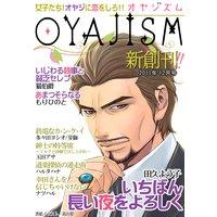 月刊オヤジズム創刊号